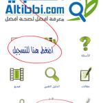 altibbi-1-150x150