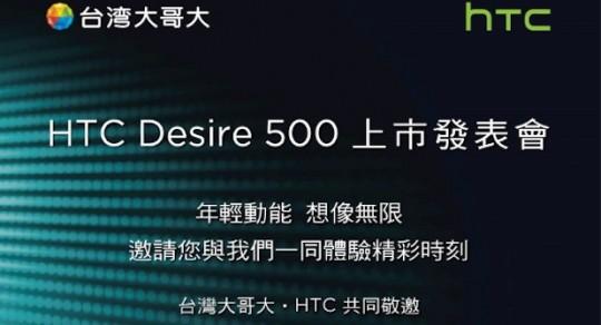 desire500-540x292