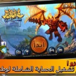ArabDefender-600x360
