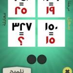 4-swr-rqm-wahd