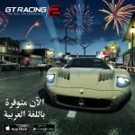 GTRacong2_arabic_2