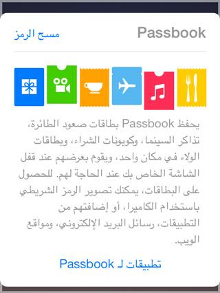 PassBook-iOS-71