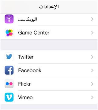 iOS-7-Settings1