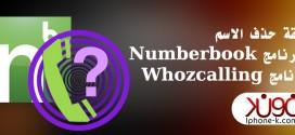 طريقة حذف الاسم من برنامج Numberbook و برنامج Whozcalling