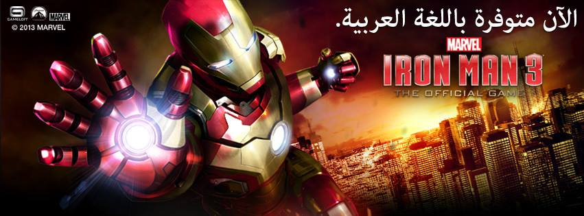 Iron-Man-3-Arabic1