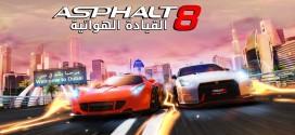 لعبة Asphalt 8 العربية تحصل على تحديث جديد وإضافة شوارع دبي