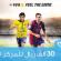أضخم بطولة فيفا في تاريخ السعودية – الرياض 2015 جوائر تتعدى 30 الف ريال