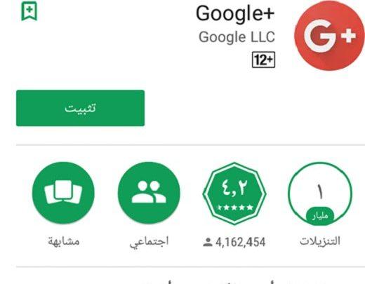تحميل جوجل بلس
