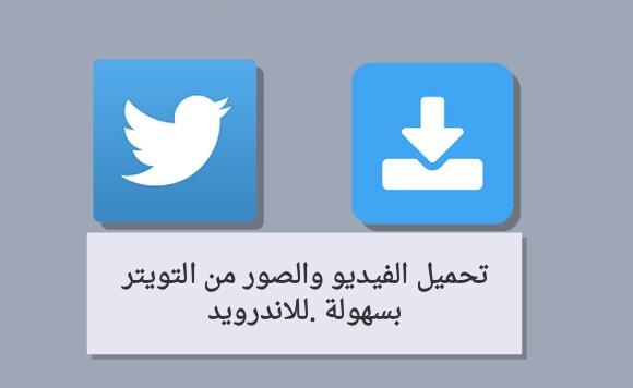 تطبيق مجاني من افضل برامج تحميل الفيديو وأسهلها ، يتيح للمستخدم تحميل  الفيديو والصور من التويتر بسهولة وبدون تسجيل دخول . يتميز التطبيق بواجهة  بسيطة ويتيح ...