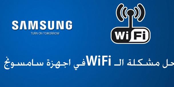 مشكلة الاتصال بالواي فاي WiFi
